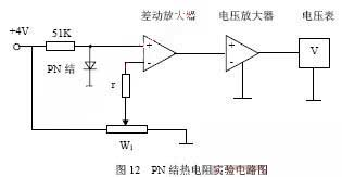 PN junction thermal resistance experimental circuit diagram